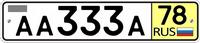 его Сколько можно ездить с транзитными номерами Каллистрон