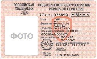 водительские права сделать онлайн приколы